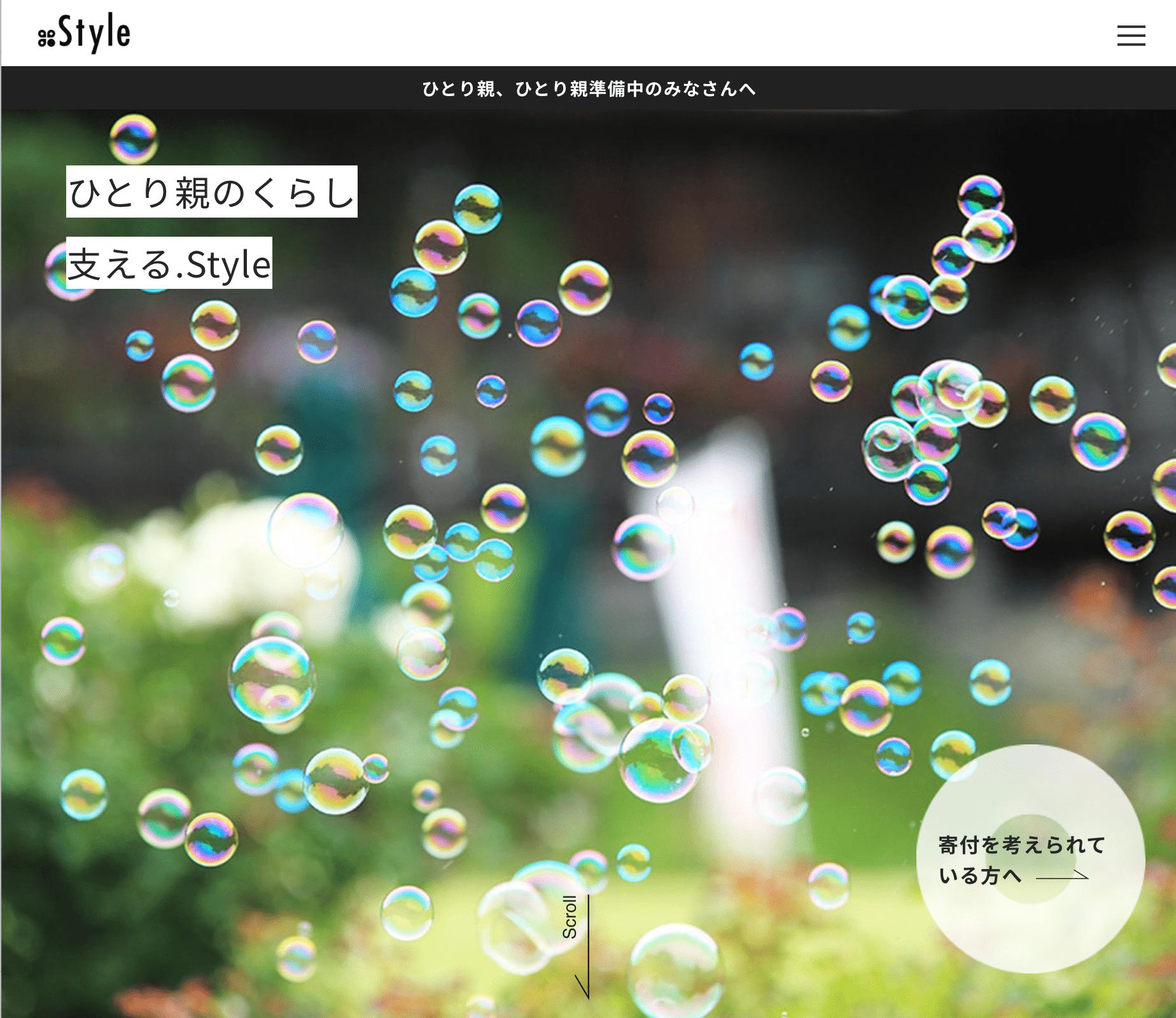 ドットスタイルHP画像