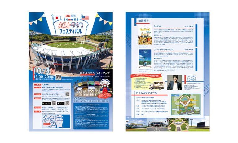 日米親善ホストタウンフェスティバル2020